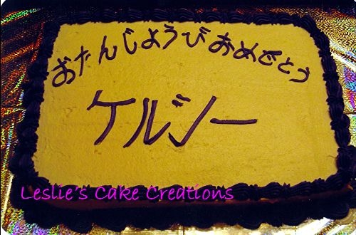"Japanese Writing Can anyone read this? I had to do some homework on this cake! It spells out ""Happy Birthday Kelsey"" in Japanese. The picture is..."
