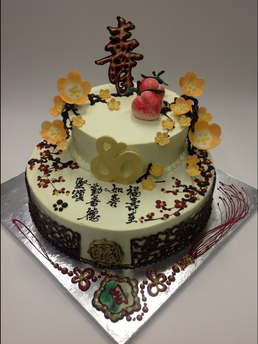 Chinese Style / Oriental Design Birthday