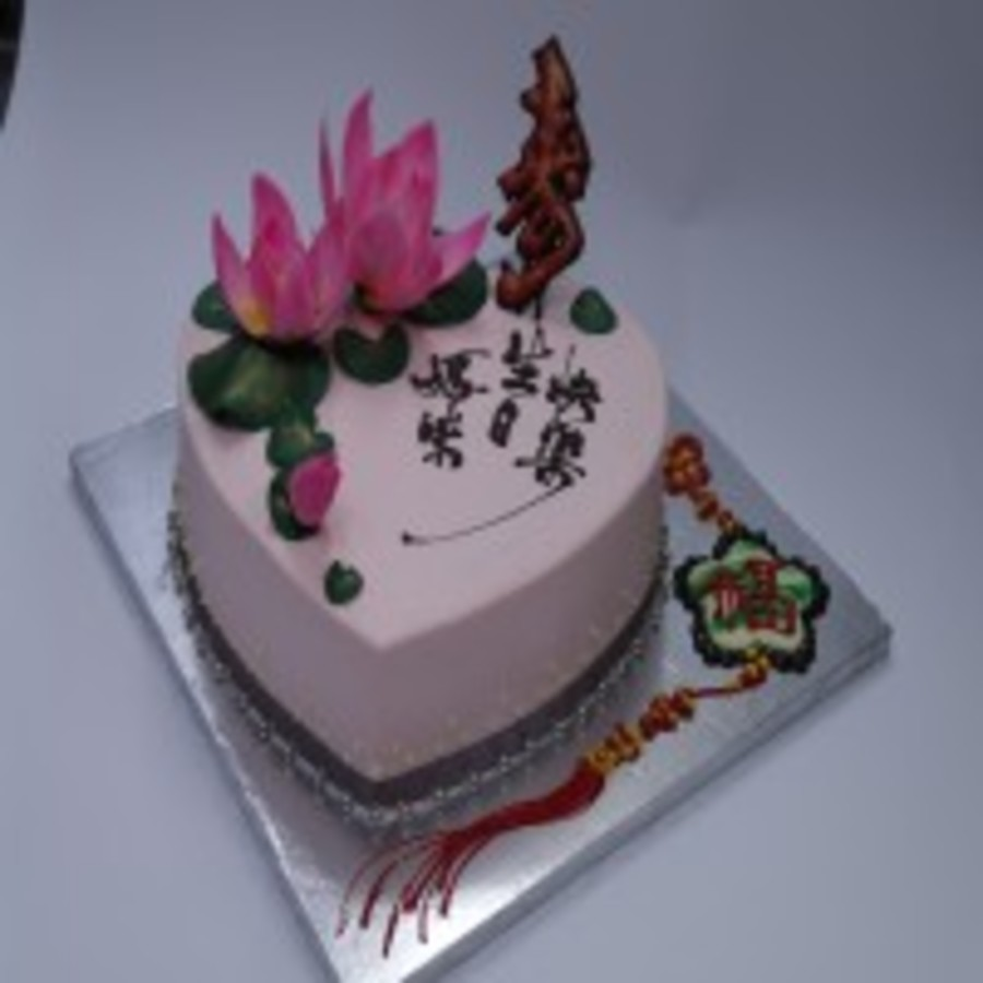 Chinese Style Oriental Design Birthday Quot Shu Quot Cake With