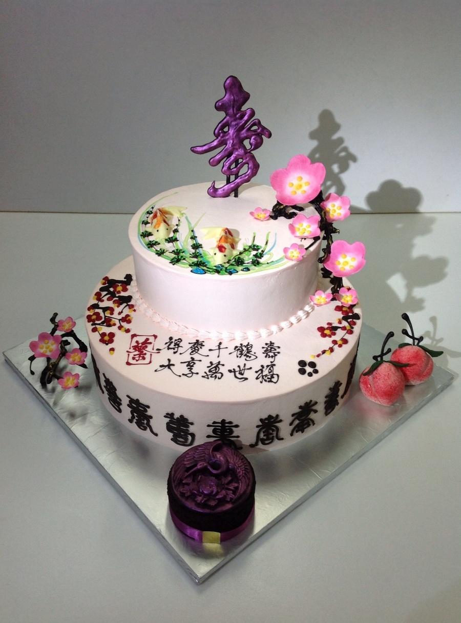 Chinese Birthday Cake With Cherry Blossom Chinese Style Birthday