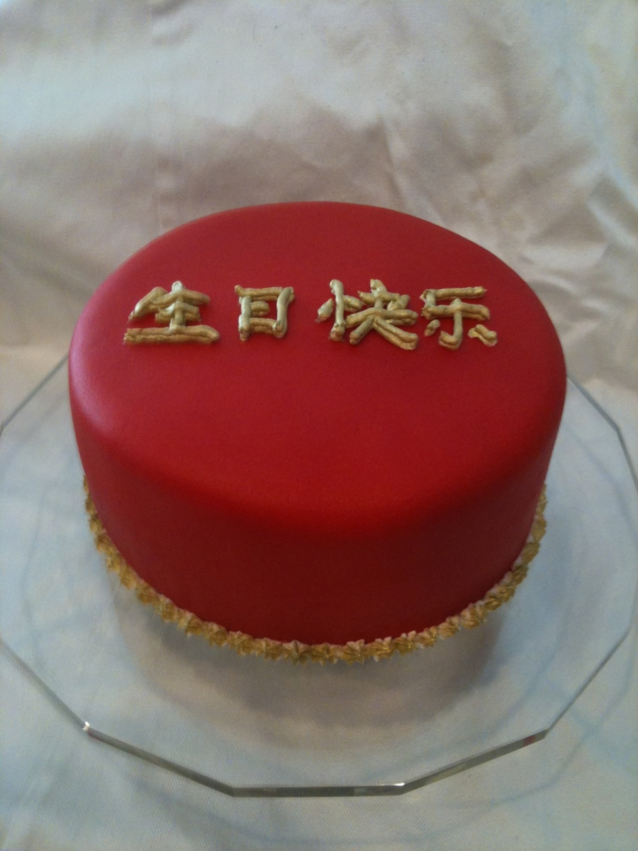 Chinese Happy Birthday Cakecentral
