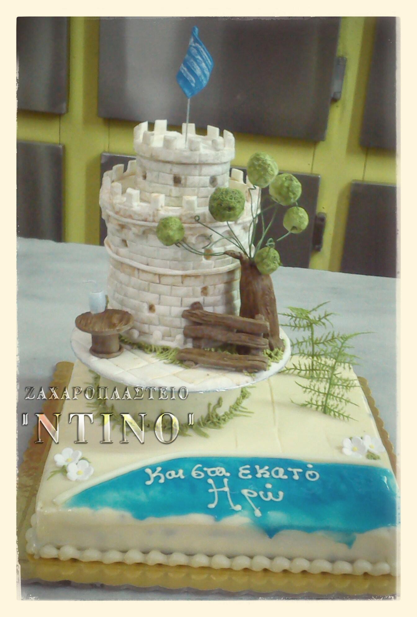 thessalonikis white castle
